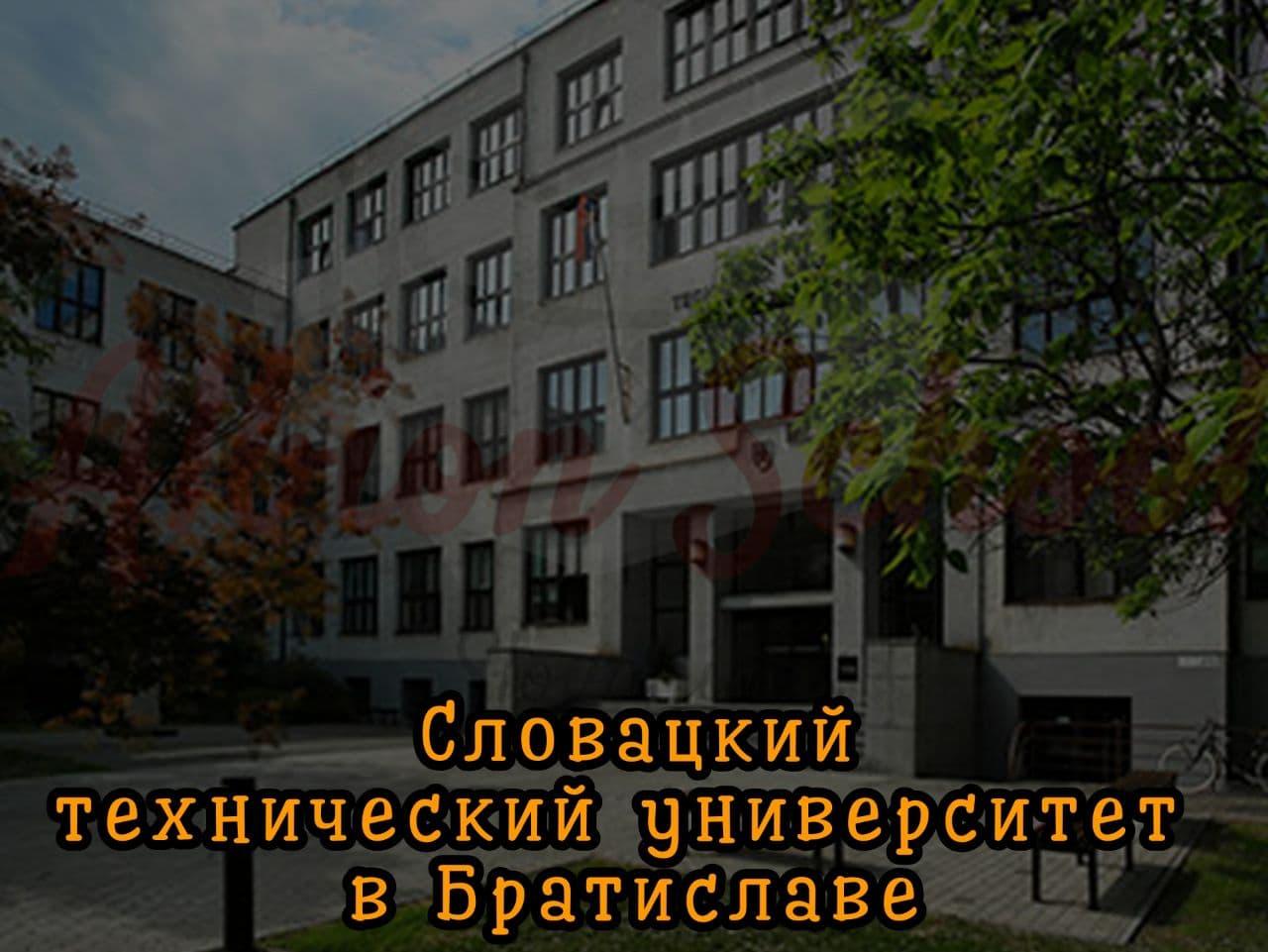 Технический университет в Братиславе Словакия