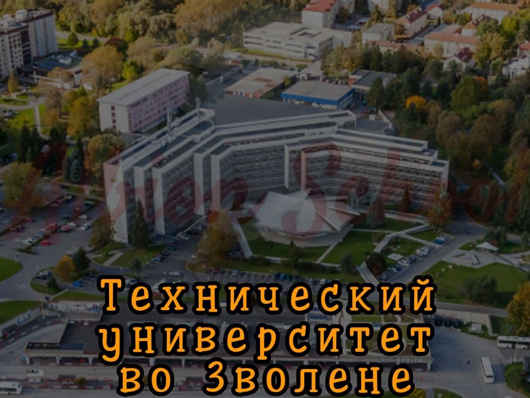 Технический университет во Зволене Словакия
