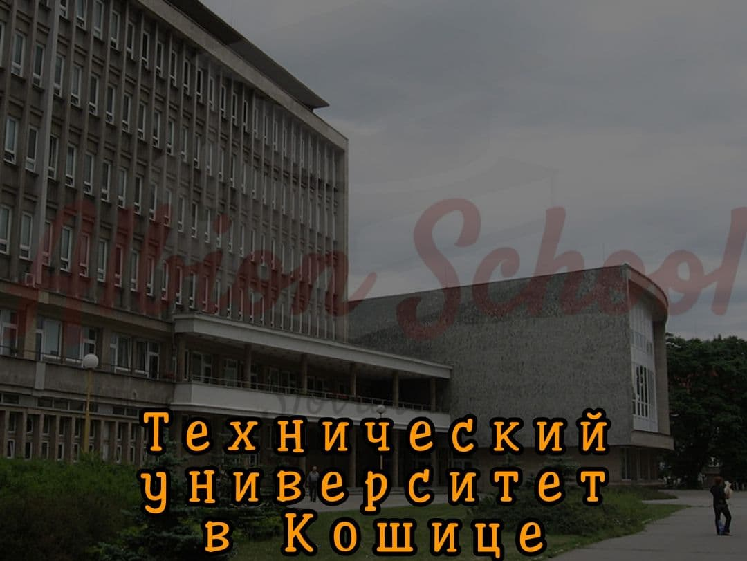 Технический университет в Кошице Словакия
