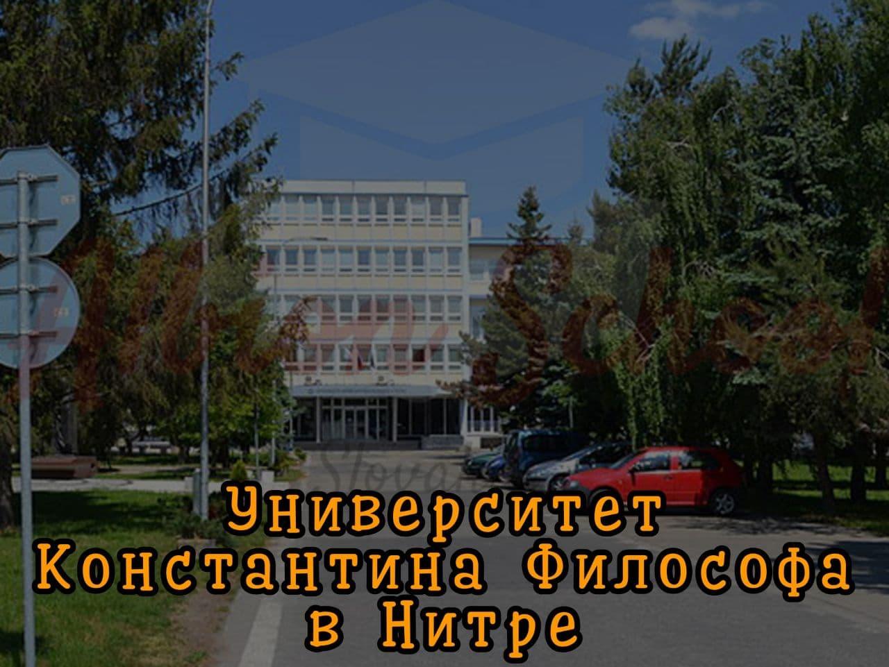 Университет имени Константина Философа в Нитре Словакия