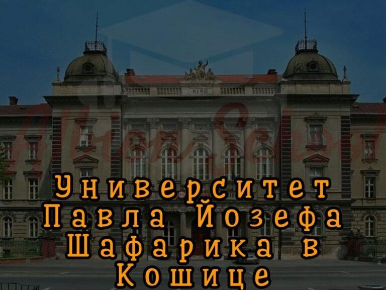 Университет Павла Йозефа Шафарика в Кошице Словакия