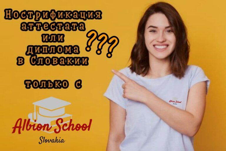 Нострификация аттестата и диплома в Словакии для учебы Albion School Slovakia