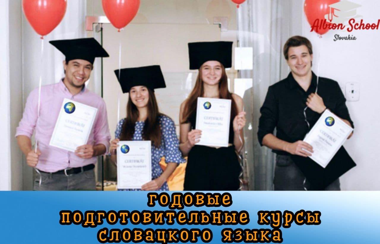годовые курсы словацкого языка