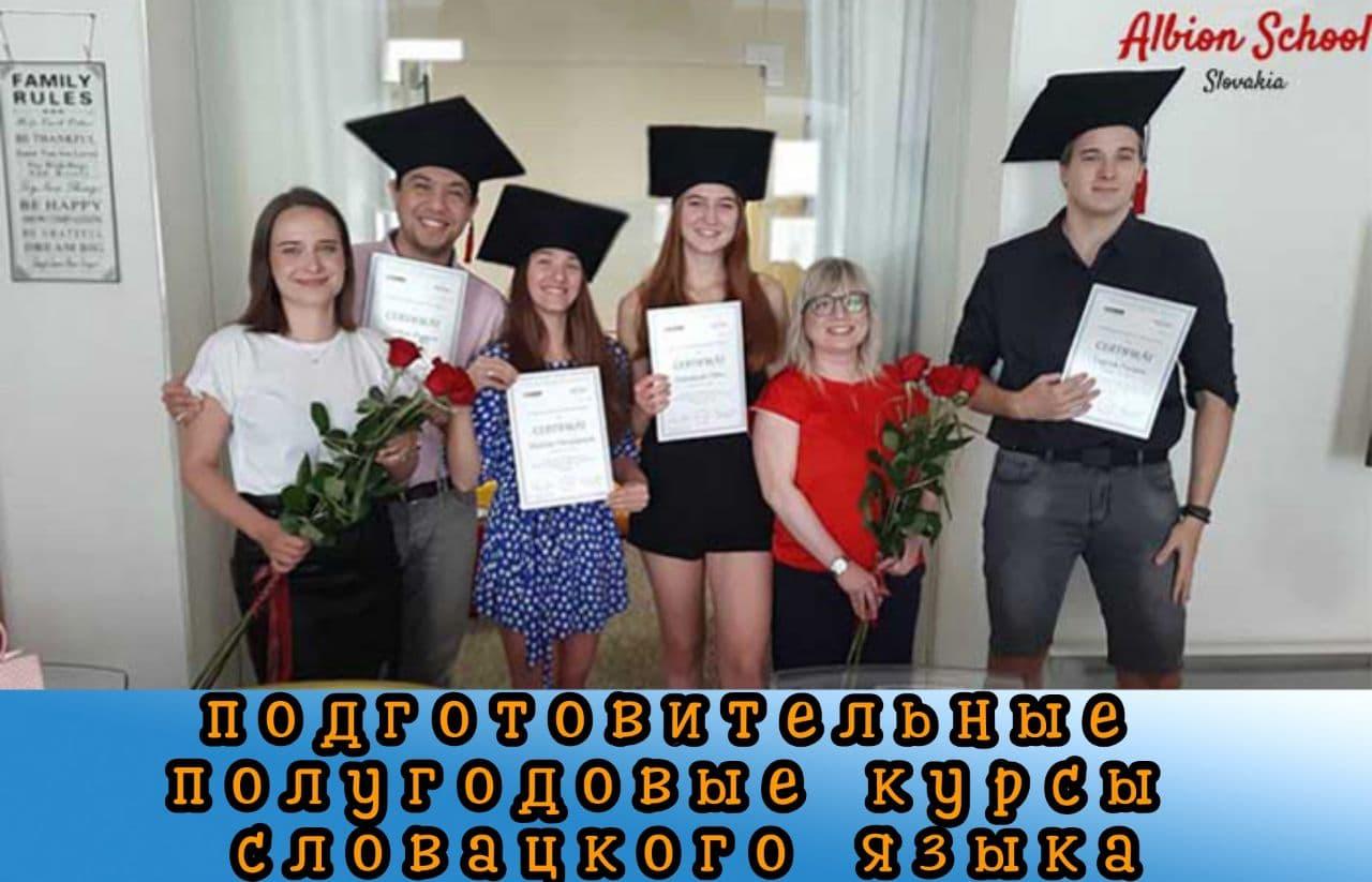 полугодовой курс словацкого языка Albion School Slovakia