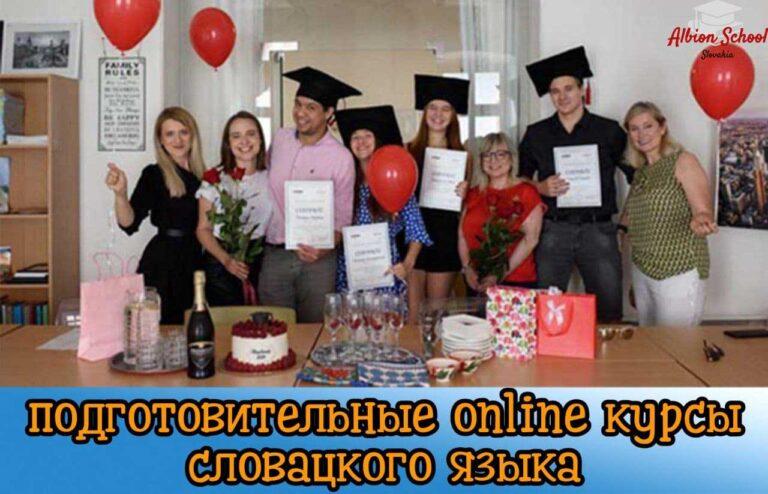 online курсы словацкого языка Albion School Slovakia