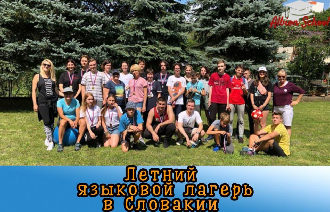 летний лагерь в Словакии