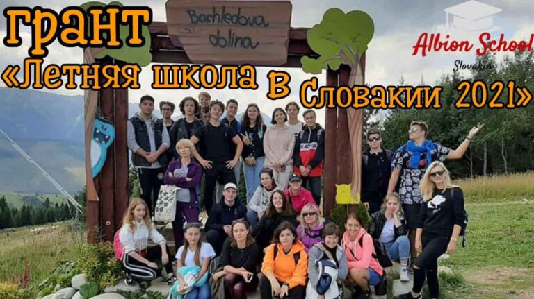 Грант летний курс словацкого языка