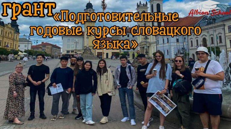 Грант подготовительные годовые курсы словацкого языка